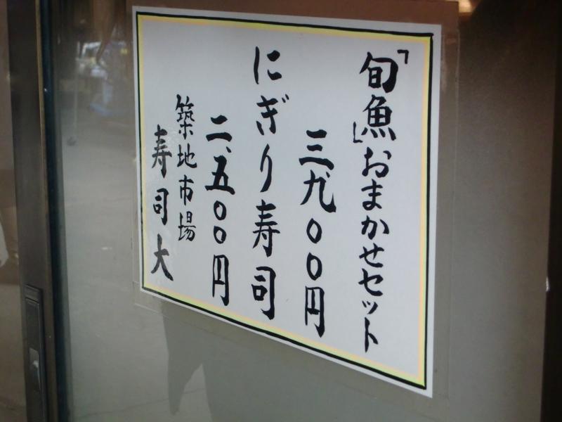 ◆ 築地 2 (寿司大) _f0238779_83447.jpg