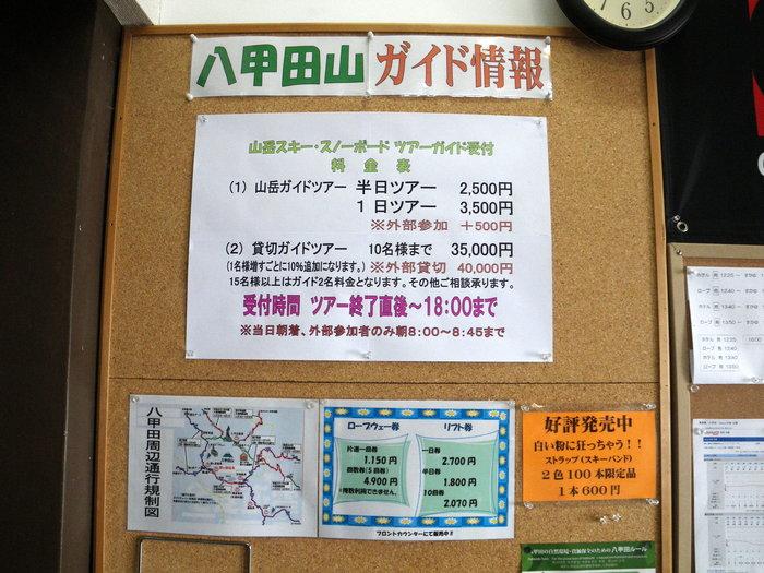 八甲田極楽スキー&温泉ツアー(その4) ~ 2012年2月14日_f0170180_20464688.jpg