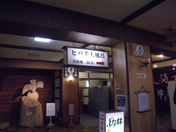 八甲田極楽スキー&温泉ツアー(その4) ~ 2012年2月14日_f0170180_20474344.jpg