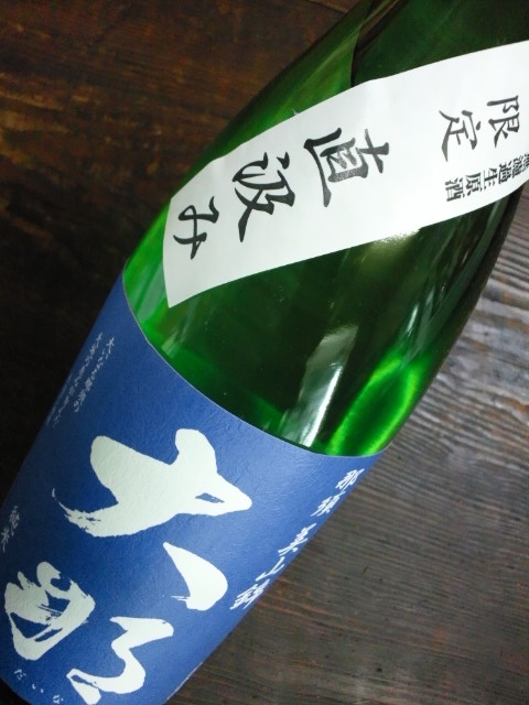大那直汲み新酒4合瓶、今日か明日入荷!_d0113681_1671774.jpg