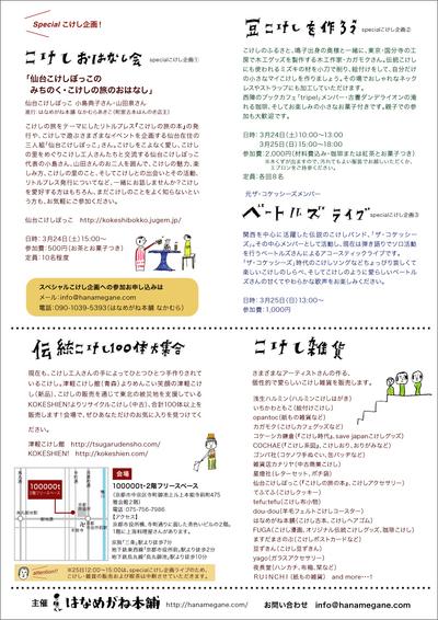 いざ!嵐山へ! 「コトコトこけし博~京都にこけしがやってくる!」_b0209890_19114076.jpg