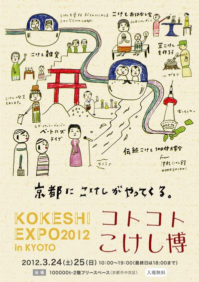 いざ!嵐山へ! 「コトコトこけし博~京都にこけしがやってくる!」_b0209890_193264.jpg