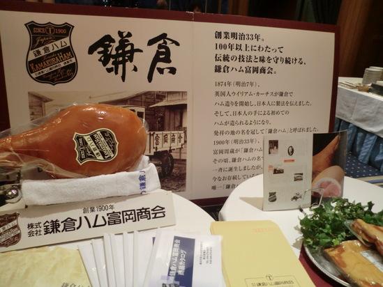 全日本司厨士協会、神奈川県本部総会で歌いました。_e0119092_1295079.jpg