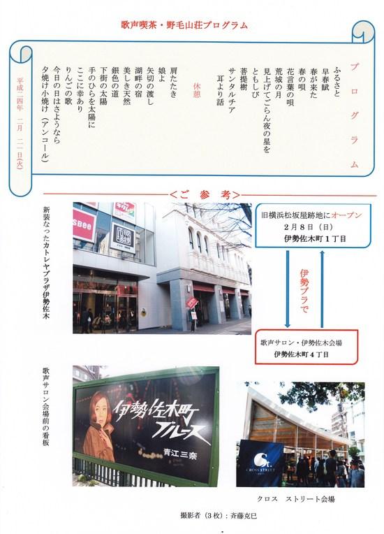 神奈川健生音楽団2月活動報告_e0221892_22213938.jpg