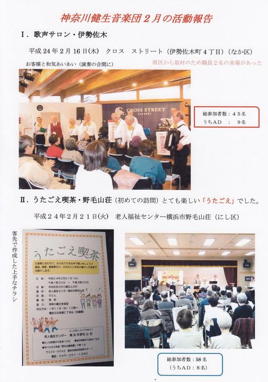 神奈川健生音楽団2月活動報告_e0221892_222195.jpg