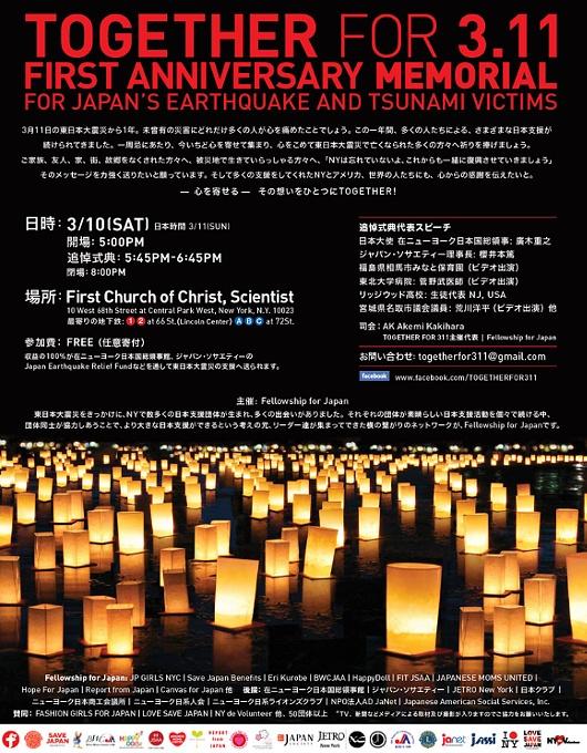 ニューヨークで震災一周忌の追悼式典、TOGETHER FOR 3.11開催へ_b0007805_2238137.jpg