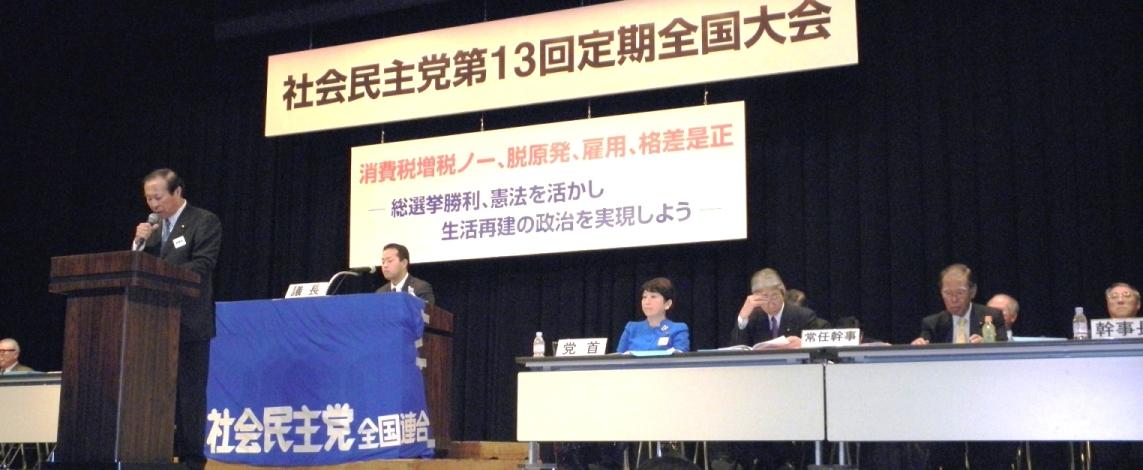 社民党大会第一日目_d0136506_18252541.jpg