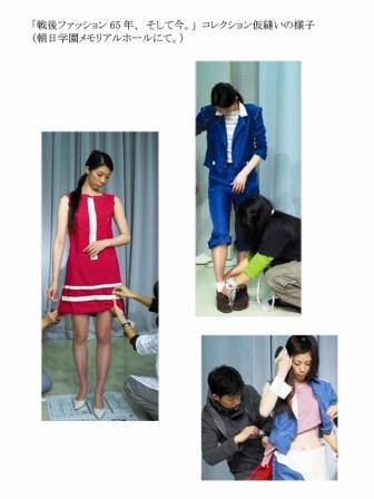 福井文化服装ファッションショー☆_a0059209_16465889.jpg