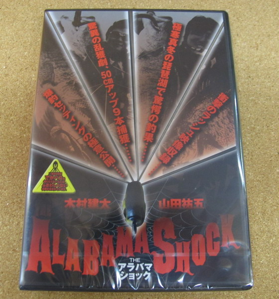 地球丸 DVD  THE ALABAMA SHCK_a0153216_23552837.jpg
