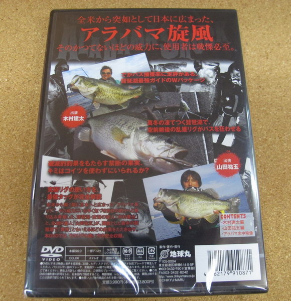 地球丸 DVD  THE ALABAMA SHCK_a0153216_23555885.jpg