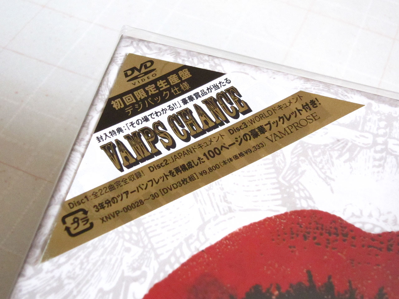 VAMPS LIVE 2010 BEAUTY AND THE...
