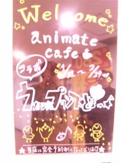 アニメイト限定!うたプリカフェ!1_e0057018_20622100.jpg