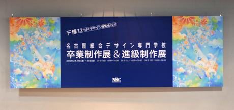 NSCデザイン博覧会2012開催しています。_b0110019_1652111.jpg