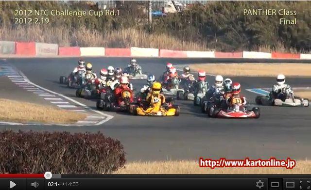 チャレンジカップ開幕戦、レース動画配信開始!_c0224820_8224924.jpg