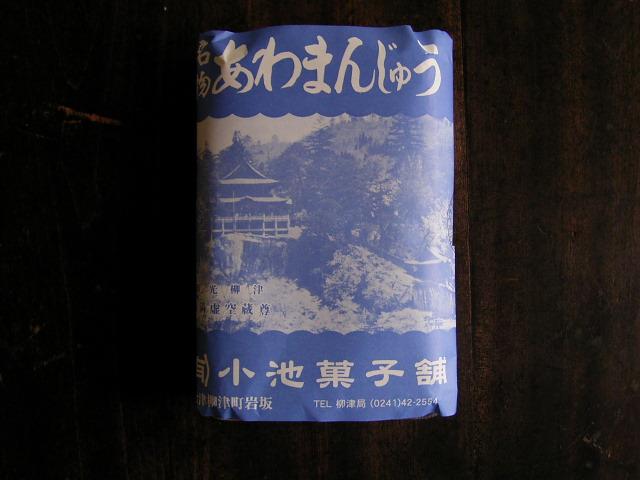 あわまんじゅう_b0206421_15483541.jpg