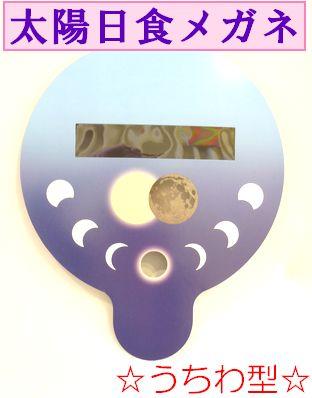 2012年5月21日は金環日食を見よう!   by 甲府・塩山店_f0076925_11383230.jpg