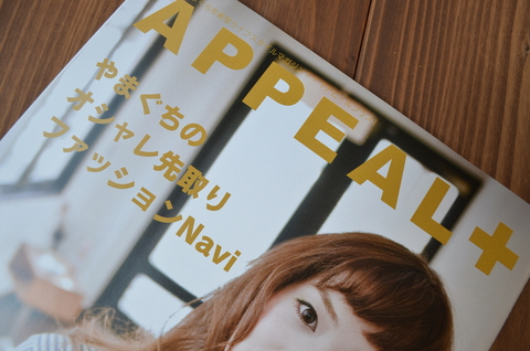 "\""APPEAL+3月号掲載""_d0153941_1059391.jpg"