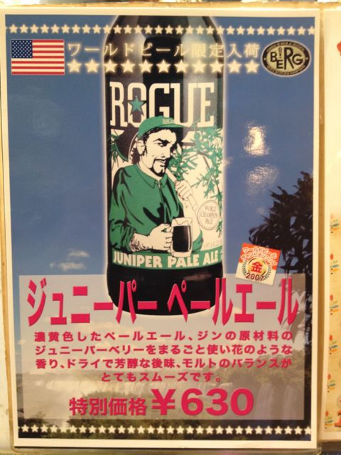 ローグ ジュニーパーペールエール登場! #beer_c0069047_12262397.jpg