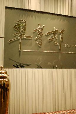 香港ミラマーホテル・ショッピングセンターのレストラン_a0175348_21495930.jpg