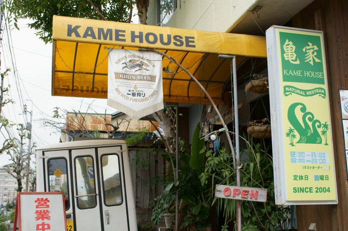 亀家 KAME HOUSE_a0077663_8481649.jpg