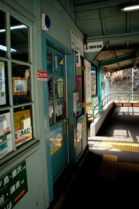 江の電極楽寺駅。_b0022268_21113888.jpg