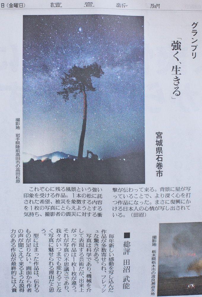 よみうり風景写真コンテスト2011 グランプリ受賞_b0191074_22473880.jpg