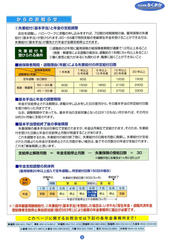 社会保険「ふくおか」 2012 2月号_f0120774_11102346.jpg