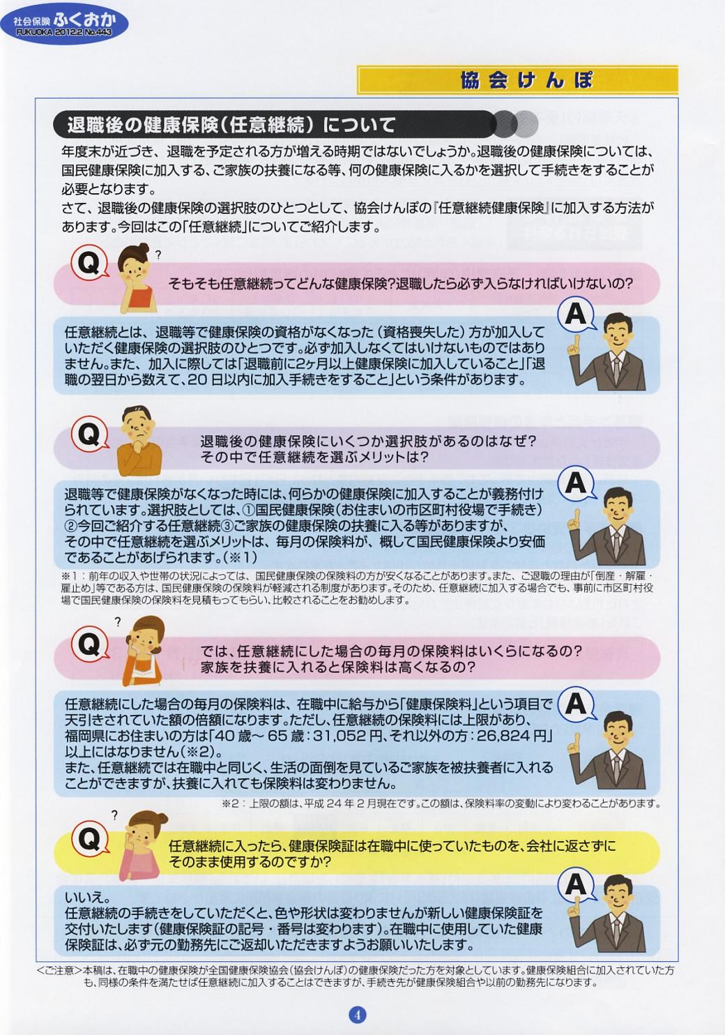 社会保険「ふくおか」 2012 2月号_f0120774_11104191.jpg