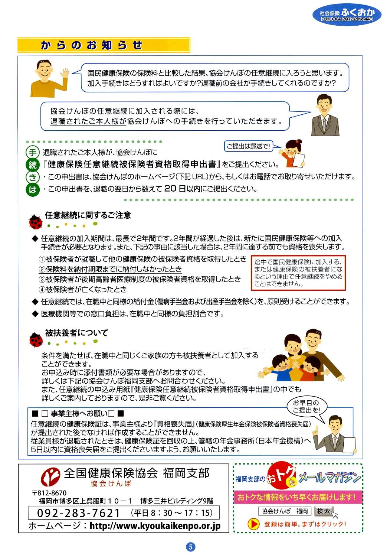 社会保険「ふくおか」 2012 2月号_f0120774_11105893.jpg