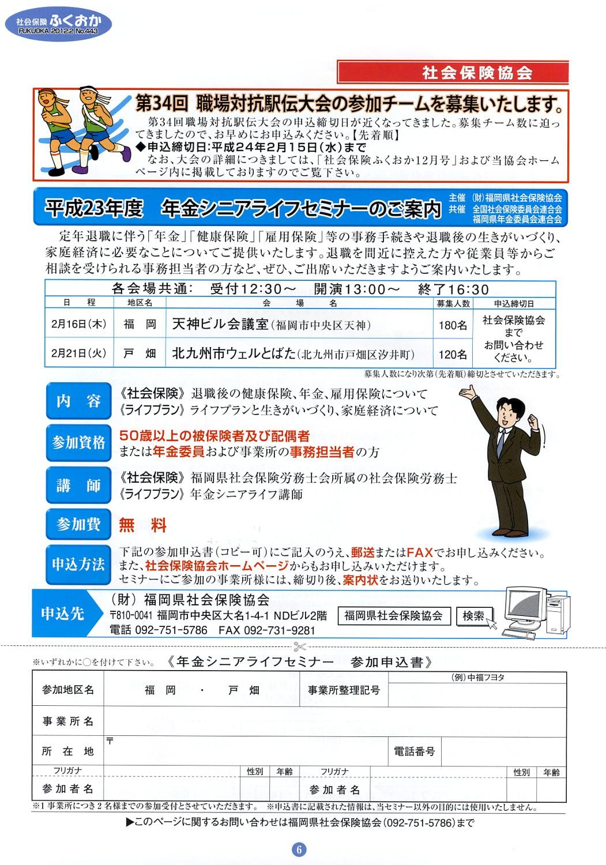 社会保険「ふくおか」 2012 2月号_f0120774_11111562.jpg