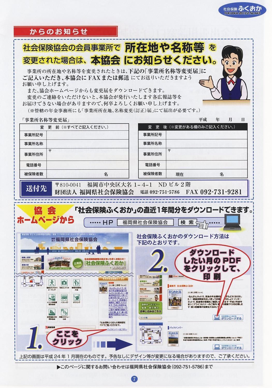 社会保険「ふくおか」 2012 2月号_f0120774_11113187.jpg