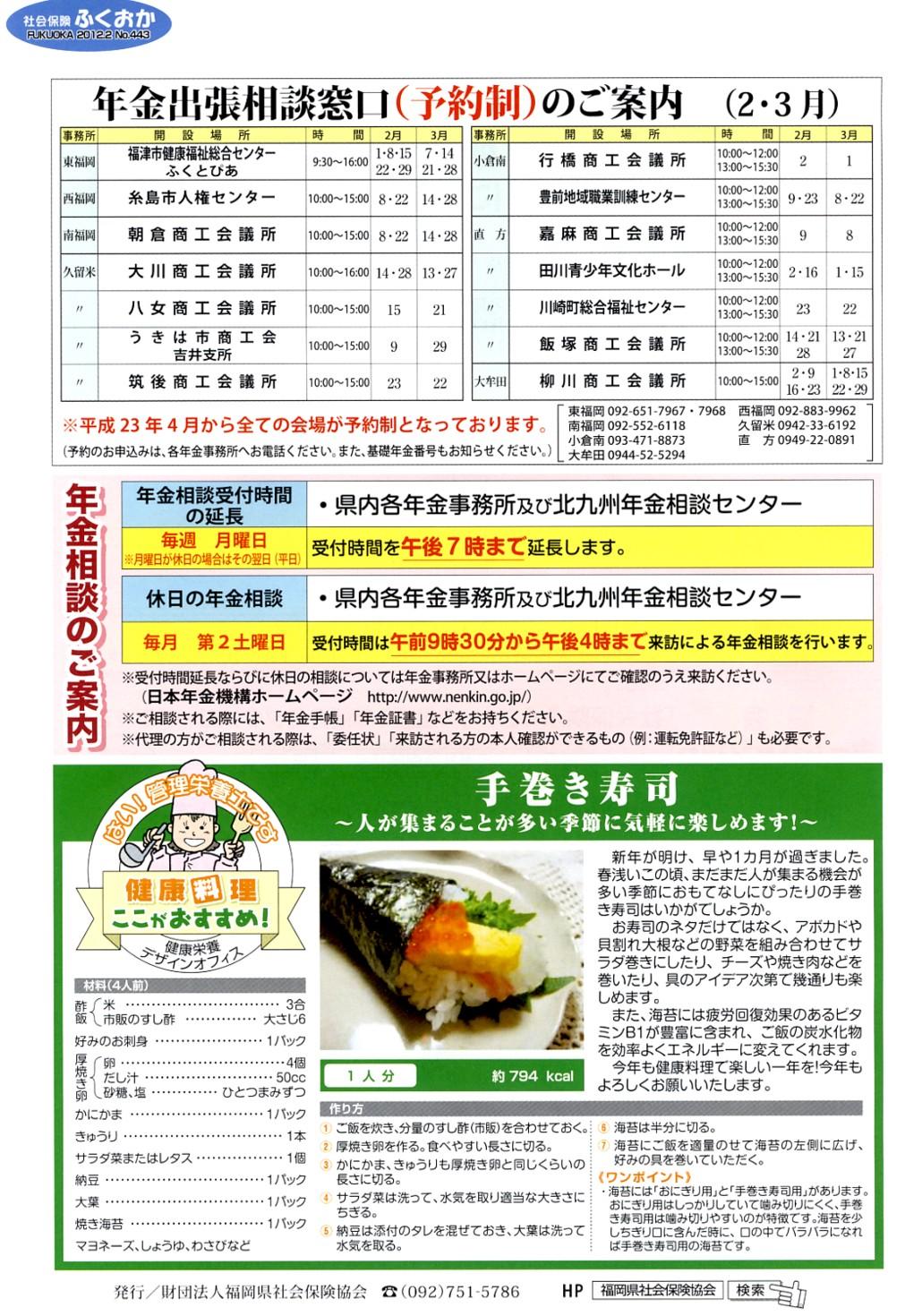 社会保険「ふくおか」 2012 2月号_f0120774_11114858.jpg