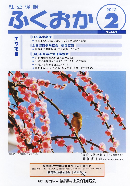 社会保険「ふくおか」 2012 2月号_f0120774_119402.jpg