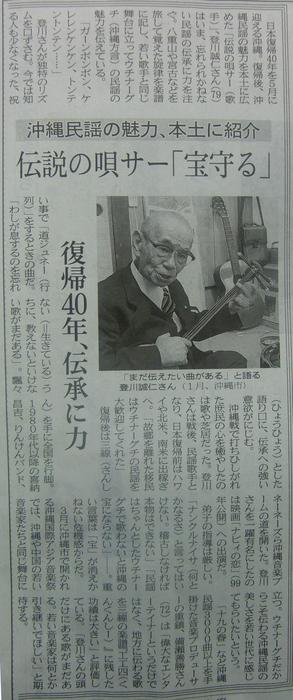 ◆ 沖縄民謡への想い_f0238779_8572722.jpg