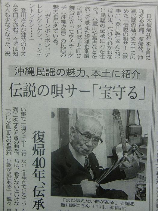 ◆ 沖縄民謡への想い_f0238779_8574719.jpg