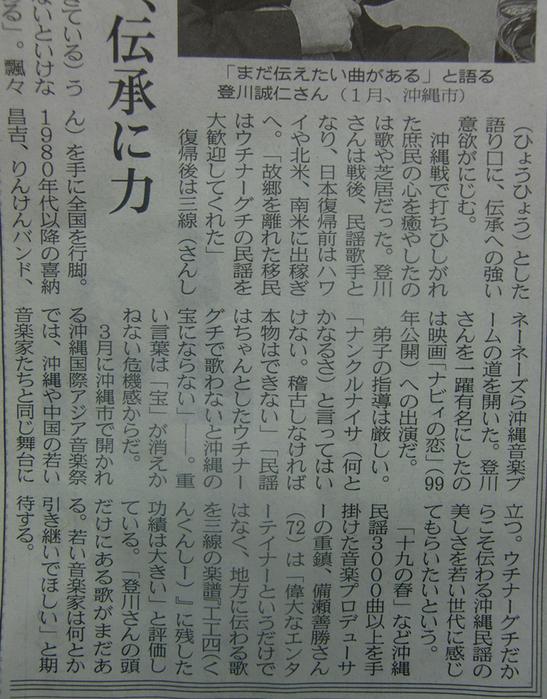 ◆ 沖縄民謡への想い_f0238779_858759.jpg