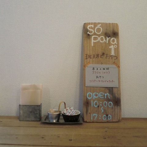本日のoneday cafe。_a0164280_0214967.jpg