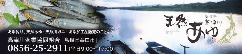 高津川漁協_e0128391_17595419.jpg