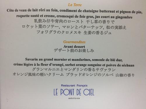 ルポンドシエルLE PONT DE CIEL 15年ぶりぐらいやで、、、きっと!! 感想は風味絶佳_a0194908_23182086.jpg