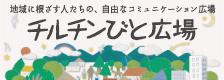 チルチンびと広場_c0118809_1217367.jpg