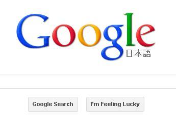 Google を止めることができるのか_c0025115_20272643.jpg