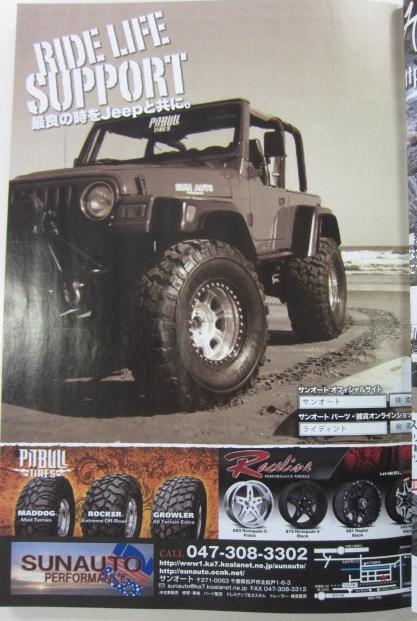 Jeep 専門雑誌 Jeepower_b0123820_15434837.jpg