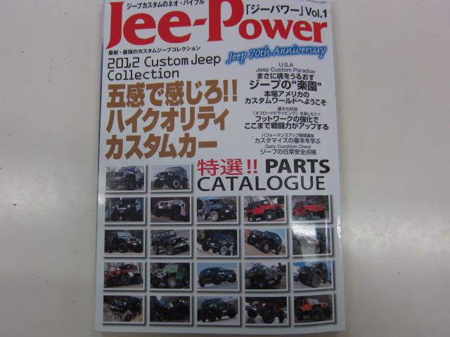 Jeep 専門雑誌 Jeepower_b0123820_1544026.jpg