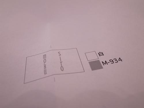 mokusiroの製作_a0113127_15245716.jpg