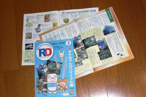 編集室として最後の月刊リサイクルデザイン _a0259130_1734378.jpg