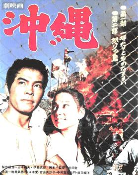 映画「沖縄・第一部」4月に上映_c0024539_16185764.png
