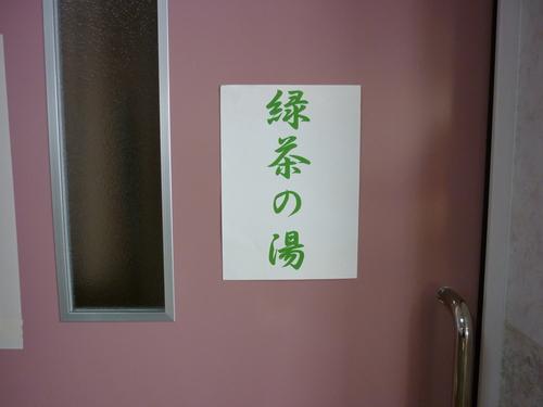 ~お楽しみ入浴~_d0195052_1403276.jpg