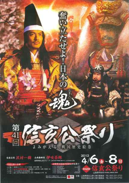 今年は開催!日本最大の武者行列 「信玄公祭り2012」!!_b0151362_937546.jpg