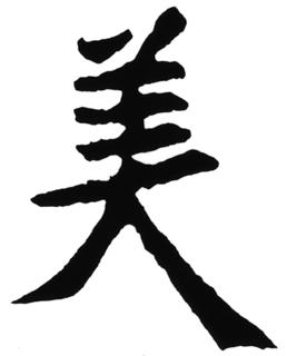 美術系学校のシンボルマーク6_b0141474_1636431.jpg