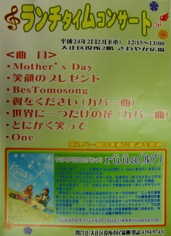 ◆ ランチタイムコンサート・ruua_f0238779_6332549.jpg
